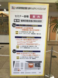 5月26日九州印刷情報産業展アイマーセミナー