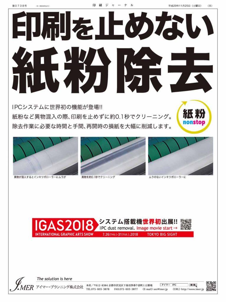 印刷ジャーナル紙2017.11.25号広告