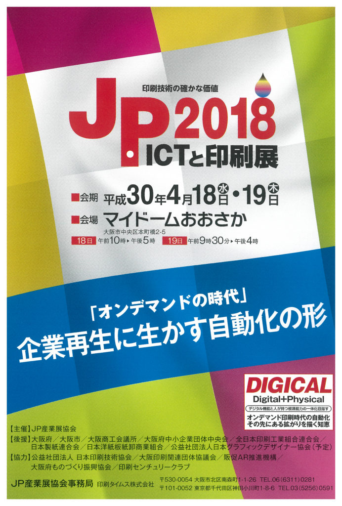 JP2018 ICTと印刷展に出展します