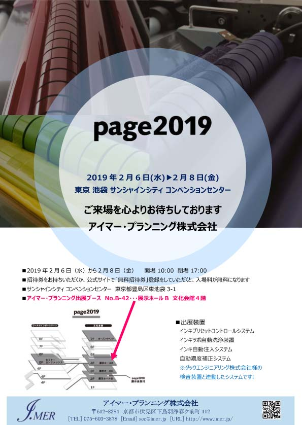 page2019出展のご案内