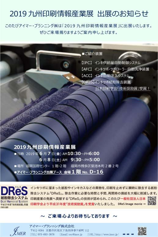 2019九州印刷情報産業展のご案内_アイマープランニング