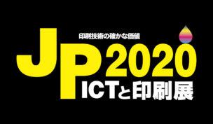 JP2020ロゴマーク